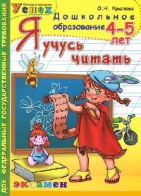 Дошкольник. Я учусь читать 4-5 лет. Программа Успех